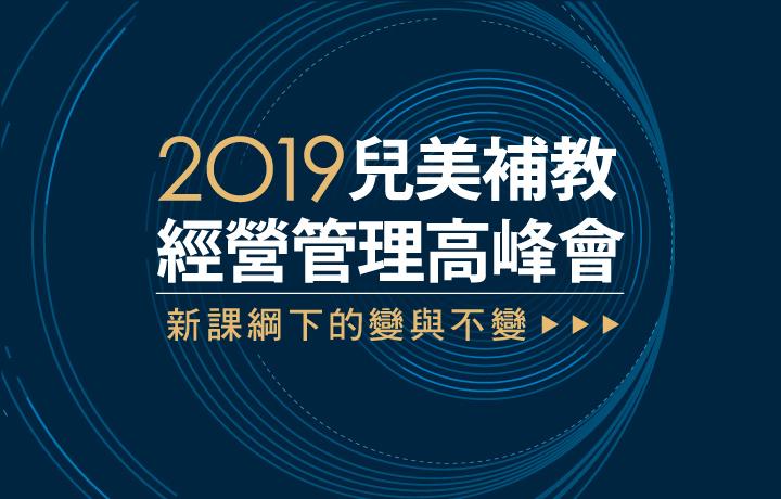 2019 經營管理高峰會