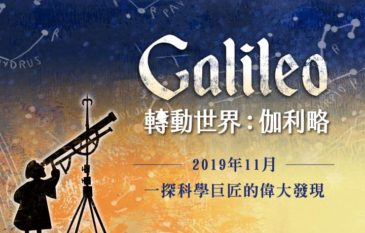 2019 看戲劇學英語《轉動世界:伽利略》