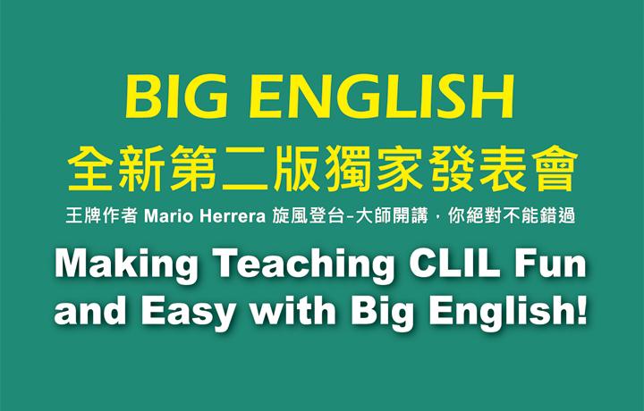 2019 BIG ENGLISH 全新第二版獨家發表會